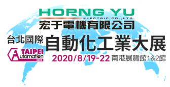 2020/08/19~08/22台北國際自動化工業大展